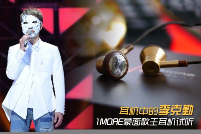 Hacken Lee masked singer 1MORE piston in the headphones the headphones